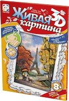 """Създай сам 3D картина с формат А4 - Есен в Париж - Творчески комплект от серията """"Living 3D Picture"""" - детски аксесоар"""
