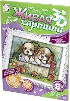 """Създай сам 3D картина с формат А4 - Кученца на летен пикник - Творчески комплект от серията """"Living 3D Picture"""" - несесер"""