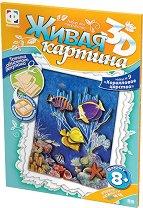 """Създай сам 3D картина с формат А4 - Царството на рибките - Творчески комплект от серията """"Living 3D Picture"""" - творчески комплект"""