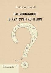 Рационалност в културен контекст - Николай Рачев -