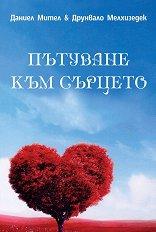 Пътуване към сърцето -