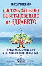 Система за пълно възстановяване на здравето - Николай Пейчев -
