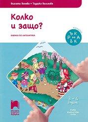 Колко и защо?: Познавателна книжка по математика за 1. възрастова група -
