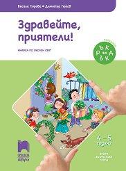 Здравейте, приятели!: Познавателна книжка по околен свят за 2. подготвителна възрастова група -