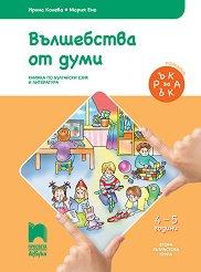 Вълшебства от думи: Познавателна книжка по български език и литература за 2. подготвителна възрастова група -