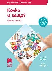 Колко и защо: Познавателна книжка по математика за 2. подготвителна възрастова група -