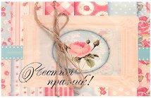 Поздравителна картичка - Честит празник -