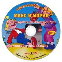 Макс и Мориц - Аудио книга - Вилхелм Буш -