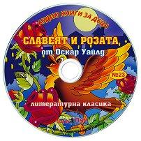Славеят и розата - Аудио книга - Оскар Уайлд -