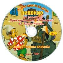 Пинокио - Аудио книга - Карло Колоди -