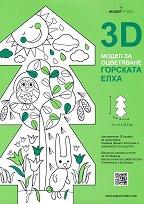 3D модел за оцветяване - Горската елха -