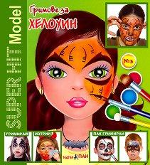 Super Hit Model: Гримове за Хелоуин -