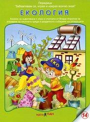 Забавлявам се, играя и накрая всичко зная: Екология - Влади Априлов -