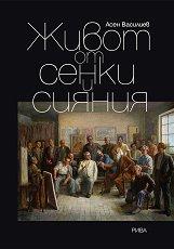 Живот от сенки и сияния - Асен Василев -