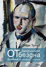 От бездънната бездна - Иван Тутев -