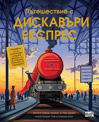 Пътешествие с Дискавъри Експрес - Емили Хокинс, Том Адамс - продукт