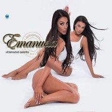 Емануела - Нотариално заверен - албум