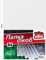 Джобове за документи - Комплект от 100 броя с формат А4