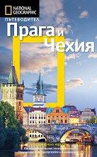 Пътеводител National Geographic: Прага и Чехия - Стивън Брук -