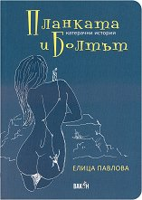 Планката и болтът - Елица Павлова -