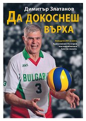 Димитър Златанов : Да докоснеш върха -