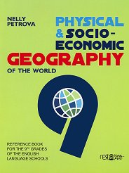 Physical and Socio-Economic Geography of the World for the 9. Grade : Помагало по физическа и икономическа география на английски език за 9. клас - Nelly Petrova -