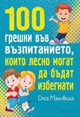 100 грешки във възпитанието, които лесно могат да бъдат избегнати - Олга Маховска -