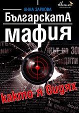 Българската мафия, както я видях -