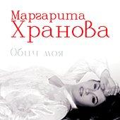 Маргарита Хранова - Обич моя - албум