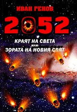 2052. Краят на света или зората на новия свят - Иван Генов -