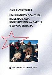 Религиозната политика на българската комунистическа партия и Бялото братство - Живко Лефтеров -