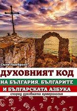 Духовният код на България, българите и българската азбука според духовната нумерология -