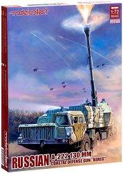 Руско оръдие за брегова охрана - А-222 Берег -