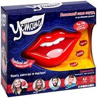 Устата - Интерактивна семейна игра -