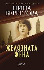 Желязната жена - Нина Берберова -