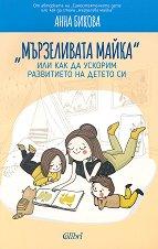 """""""Мързеливата майка"""" или как да ускорим развитието на детето си - Анна Бикова -"""