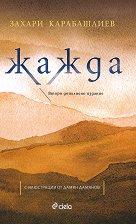 Жажда - Захари Карабашлиев -