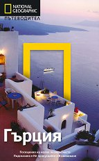 Пътеводител National Geographic: Гърция - Майк Джерард -