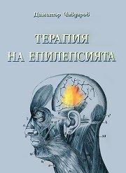 Терапия на епилепсията - Димитър Чавдаров -
