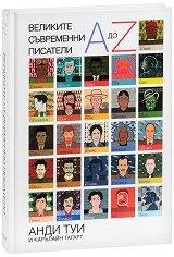 Великите съвременни писатели - Анди Туи, Карълайн Тагарт -
