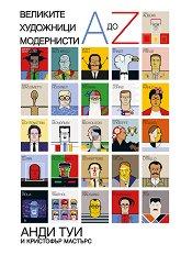 Великите художници модернисти - Анди Туи, Кристофър Мастърс -