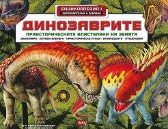 Динозаврите. Праисторическите властелини на земята - Пер Кристиянсен, Крис Макнаб -