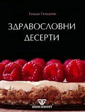 Здравословни десерти - Генади Генадиев - продукт