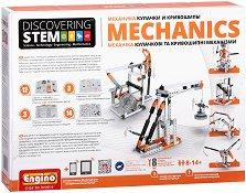 Механика - Гърбични и колянови съединения 8 в 1 - играчка