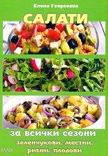Салати за всички сезони -