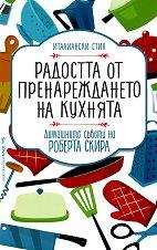 Радостта от пренареждането на кухнята - Роберта Скира -