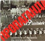 Пропаганда - лозунги от времето на социализма -