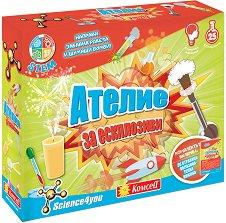 Ателие за ескплозиви: Направи сам - Ракета и шумящи бомби - Образователен комплект -