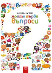 Моите първи въпроси - Елеонора Барсоти -