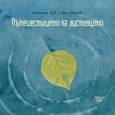 Пътешествието на листенцето - Наталия Чуб, Ина Масляк -